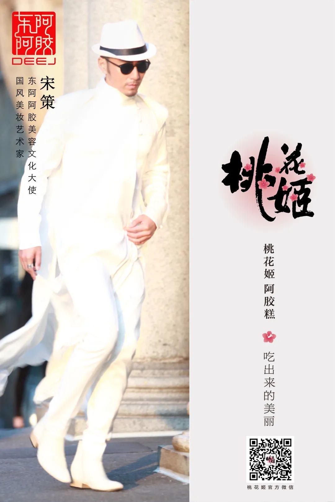 桃花姬-桃花姬携手国风美妆艺术家宋策解锁美丽新观念picture Sheet-3