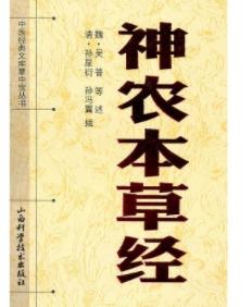 """东阿阿胶的使命和追求是""""寿人济世""""插图(1)"""