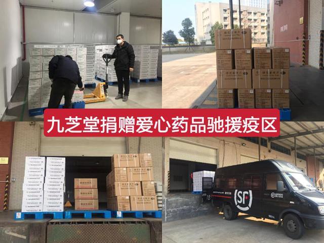 湖南九芝堂实际行动响应抗疫一线 向钟南山医学基金会捐赠药品插图