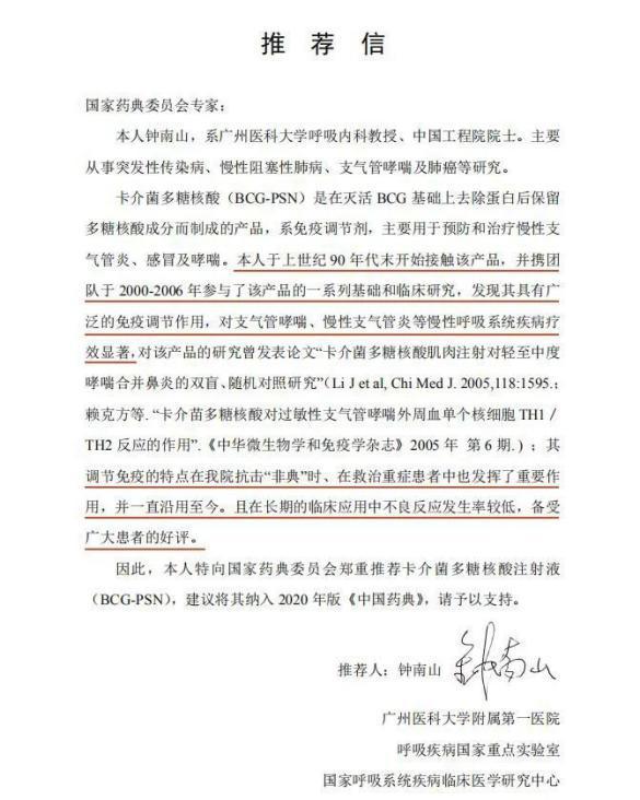 湖南九芝堂实际行动响应抗疫一线 向钟南山医学基金会捐赠药品插图(1)