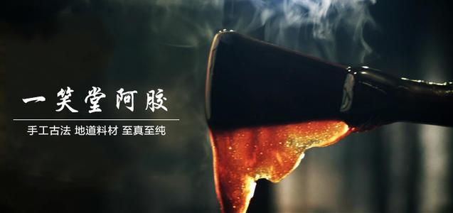 养生百科-一笑堂阿胶品牌介绍picture