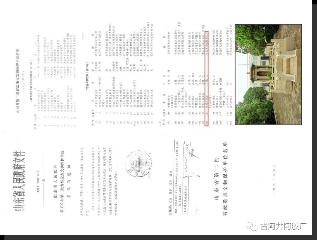 阿胶常识-千年阿胶之魂——古阿井水!picture Sheet-1