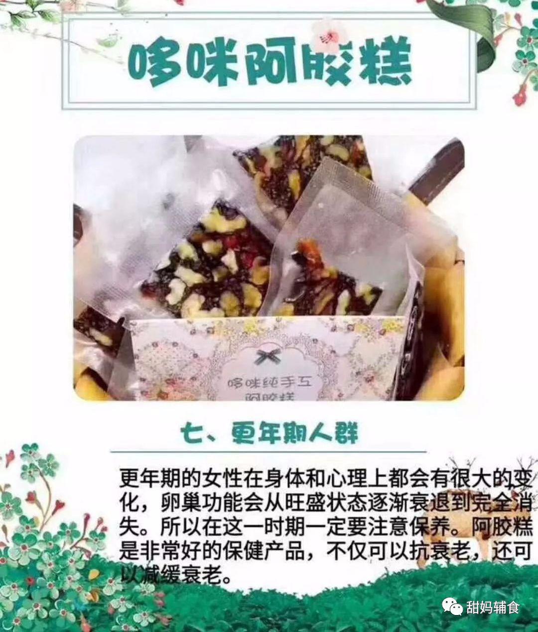 夏季渐临,最适宜吃的竟是阿胶!插图(8)