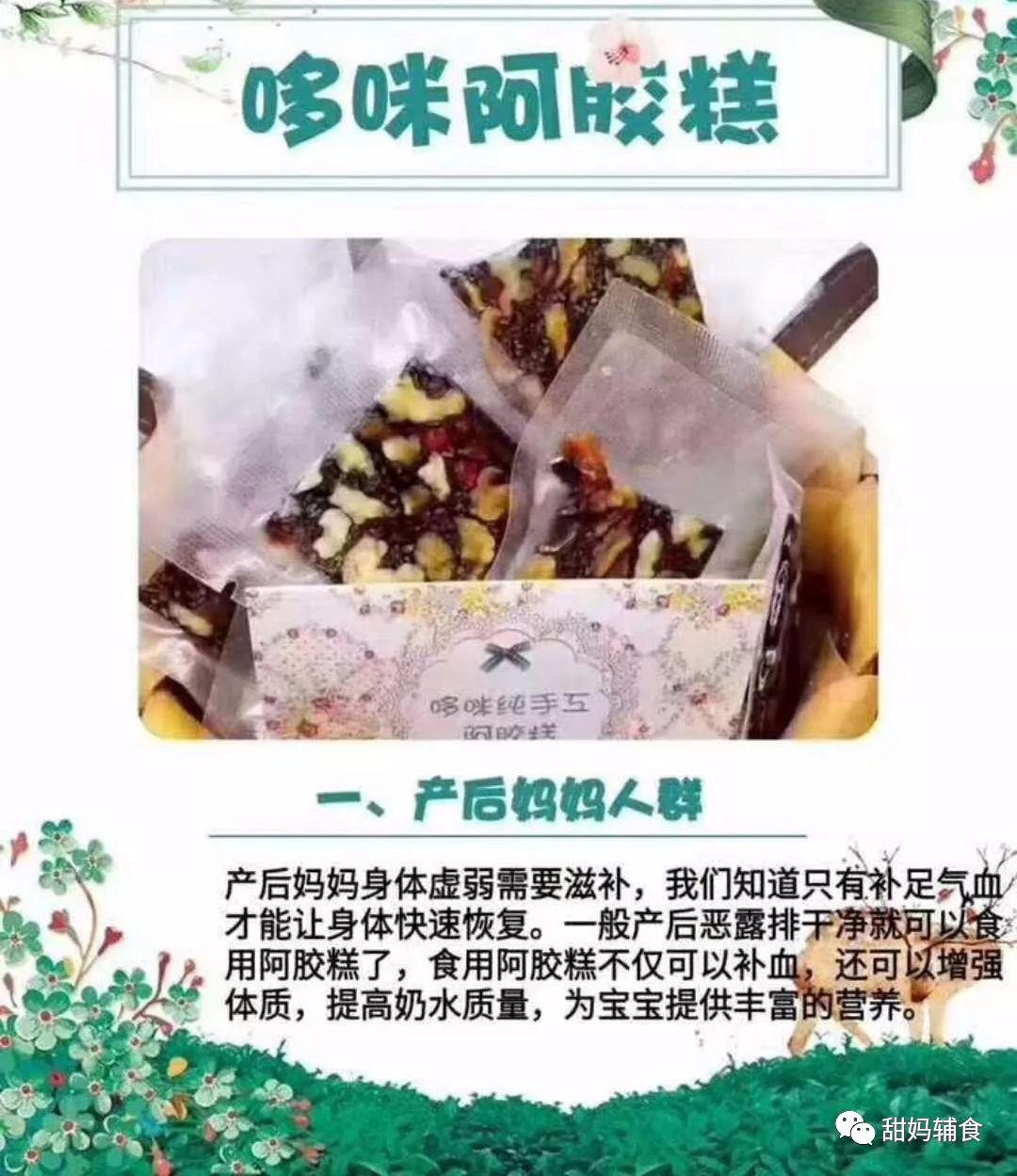 夏季渐临,最适宜吃的竟是阿胶!插图(1)