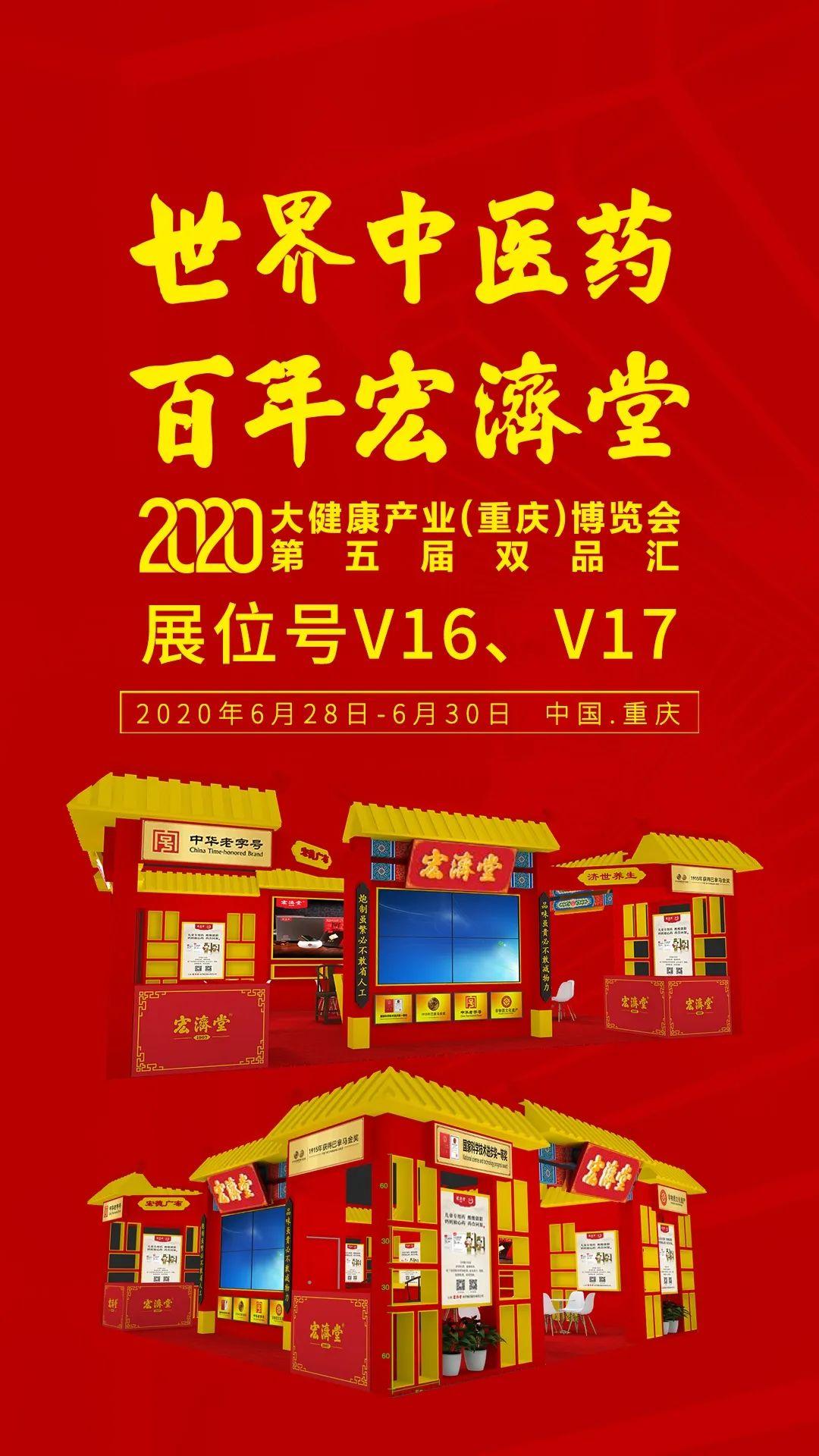 宏济堂制药将精彩亮相2020年大健康产业博览会插图(2)