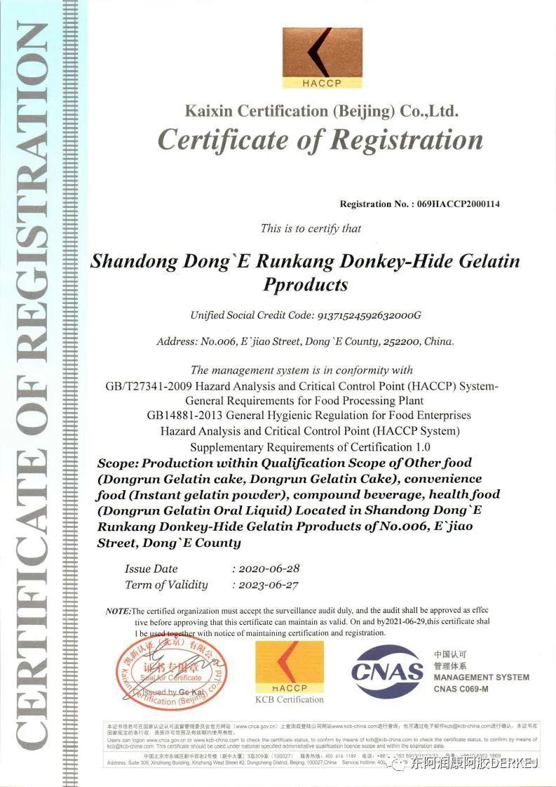 阿胶新闻-重磅!热烈祝贺山东东阿润康阿胶制品有限公司顺利通过HACCP及ISO9001体系认证取得证书!picture Sheet-2