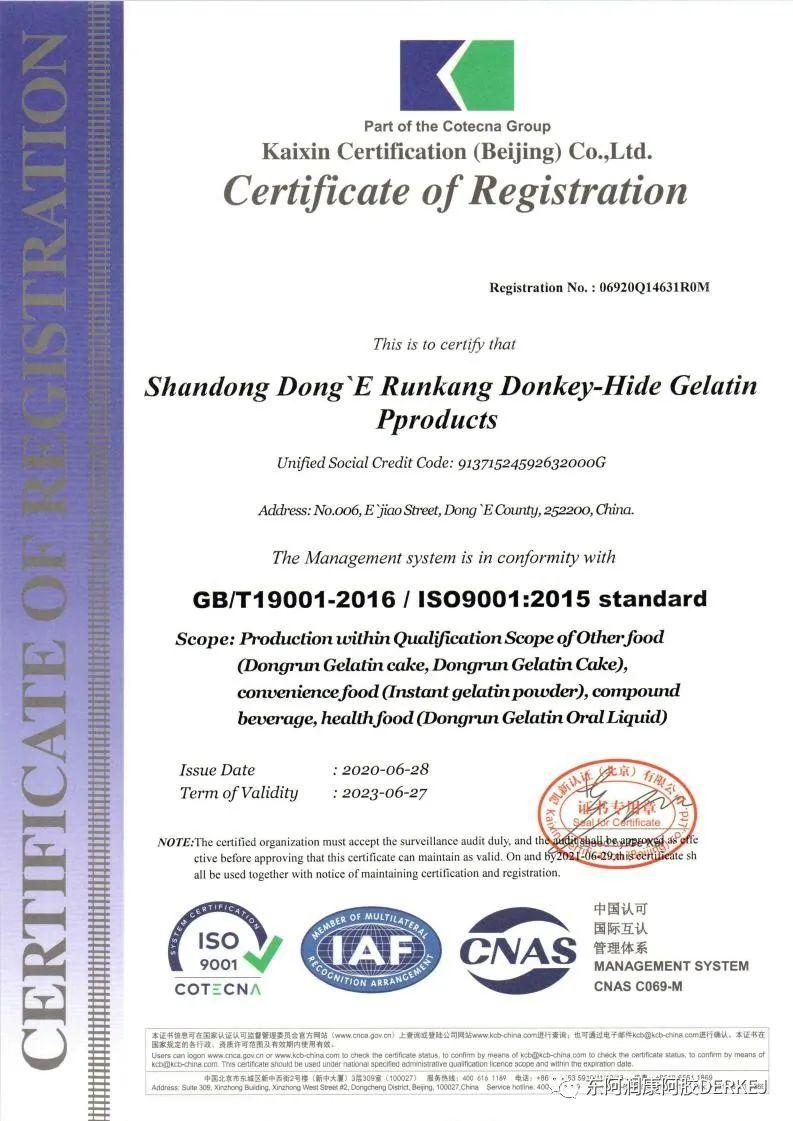 阿胶新闻-重磅!热烈祝贺山东东阿润康阿胶制品有限公司顺利通过HACCP及ISO9001体系认证取得证书!picture Sheet-4