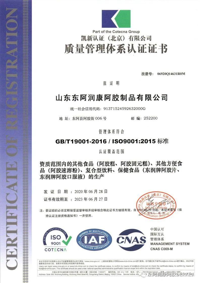 阿胶新闻-重磅!热烈祝贺山东东阿润康阿胶制品有限公司顺利通过HACCP及ISO9001体系认证取得证书!picture Sheet-3