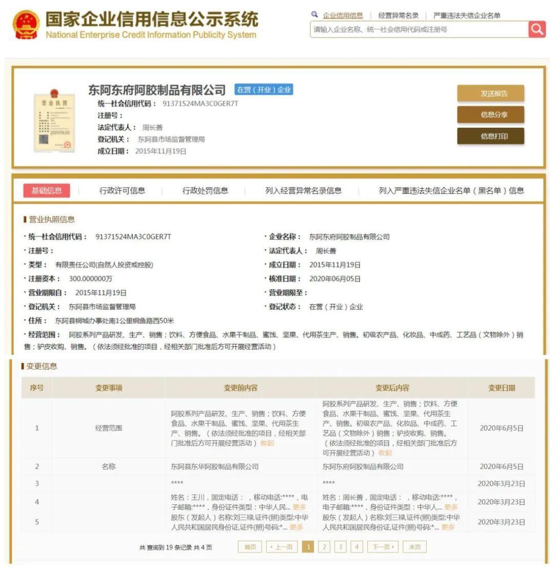 阿胶新闻-东阿东华公司侵权判赔15万元 已变更名称及法人 曾经劣迹斑斑picture Sheet-2