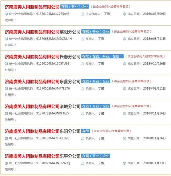 阿胶新闻-济南虞美人阿胶制品分公司涉非法吸收公众存款被立案侦查picture Sheet-2