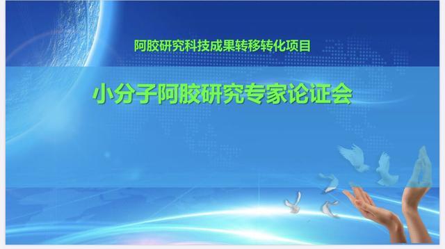 """阿胶常识-""""有颜阿胶,含着吃""""科技创新掀起阿胶即食化市场的革新浪潮picture Sheet-6"""