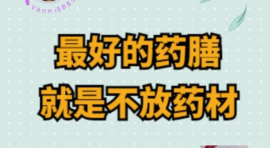 阿胶常识-阿胶药膳食谱(原理篇)picture Sheet-1