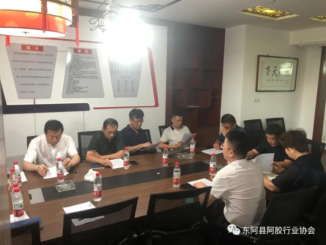东阿县阿胶行业协会 召开2020年第五次会长办公会插图
