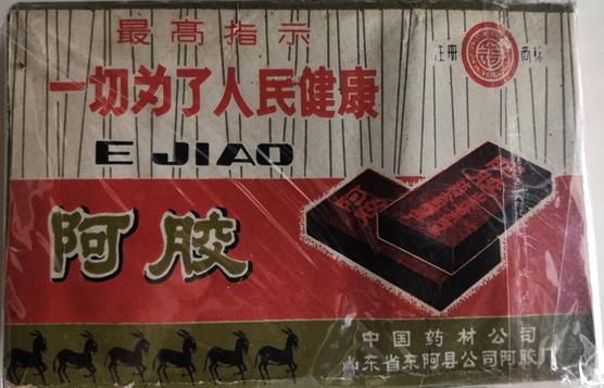阿胶新闻-中国阿胶博物馆陈胶征集有惊喜picture Sheet-1