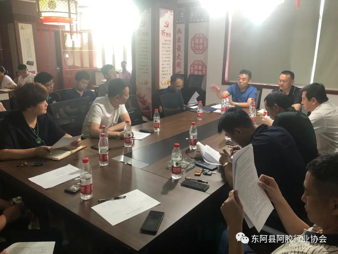 阿胶新闻-东阿县阿胶行业协会 召开2020年第五次会长办公会picture Sheet-2