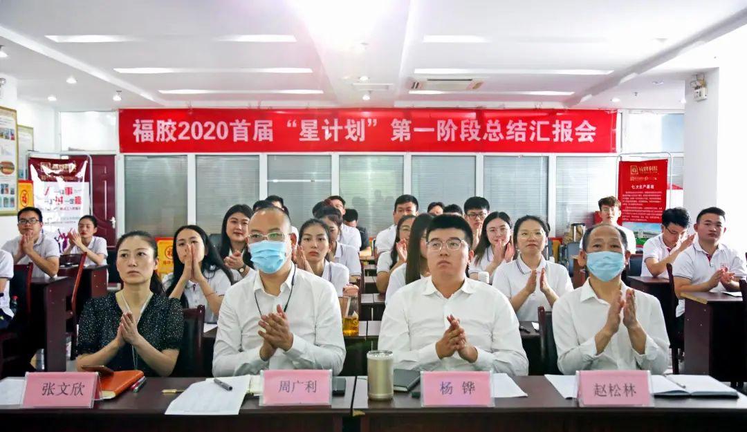 """福胶集团2020首届""""星计划""""第一阶段总结汇报会召开插图"""