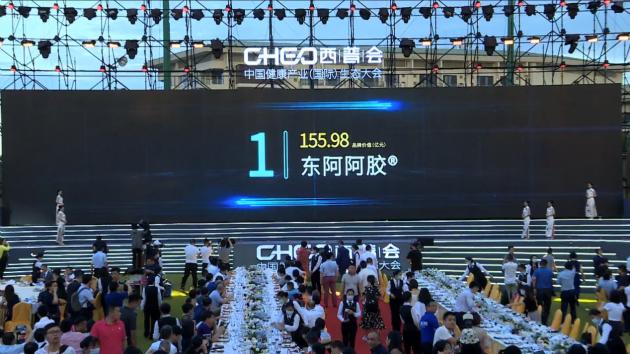东阿阿胶-六连冠!东阿阿胶蝉联2020中国药品品牌价值榜冠军picture Sheet-1