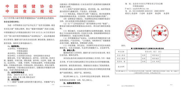 """阿胶新闻-响应全国""""质量月""""做好阿胶产业宣传 营造良好的健康发展氛围picture Sheet-5"""