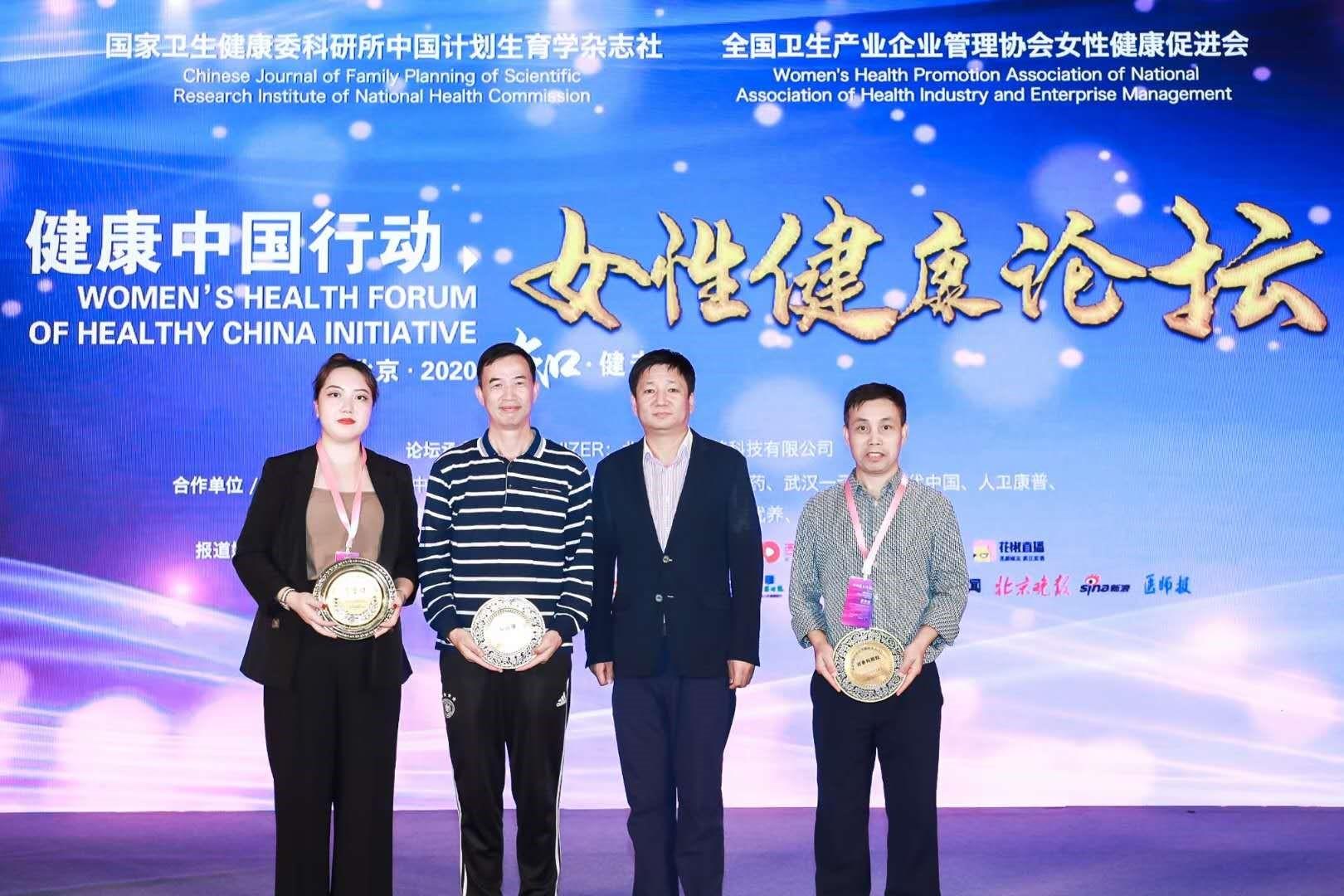 时代红参阿胶肽饮品荣获健康中国行动女性健康杰出公益品牌奖插图(1)