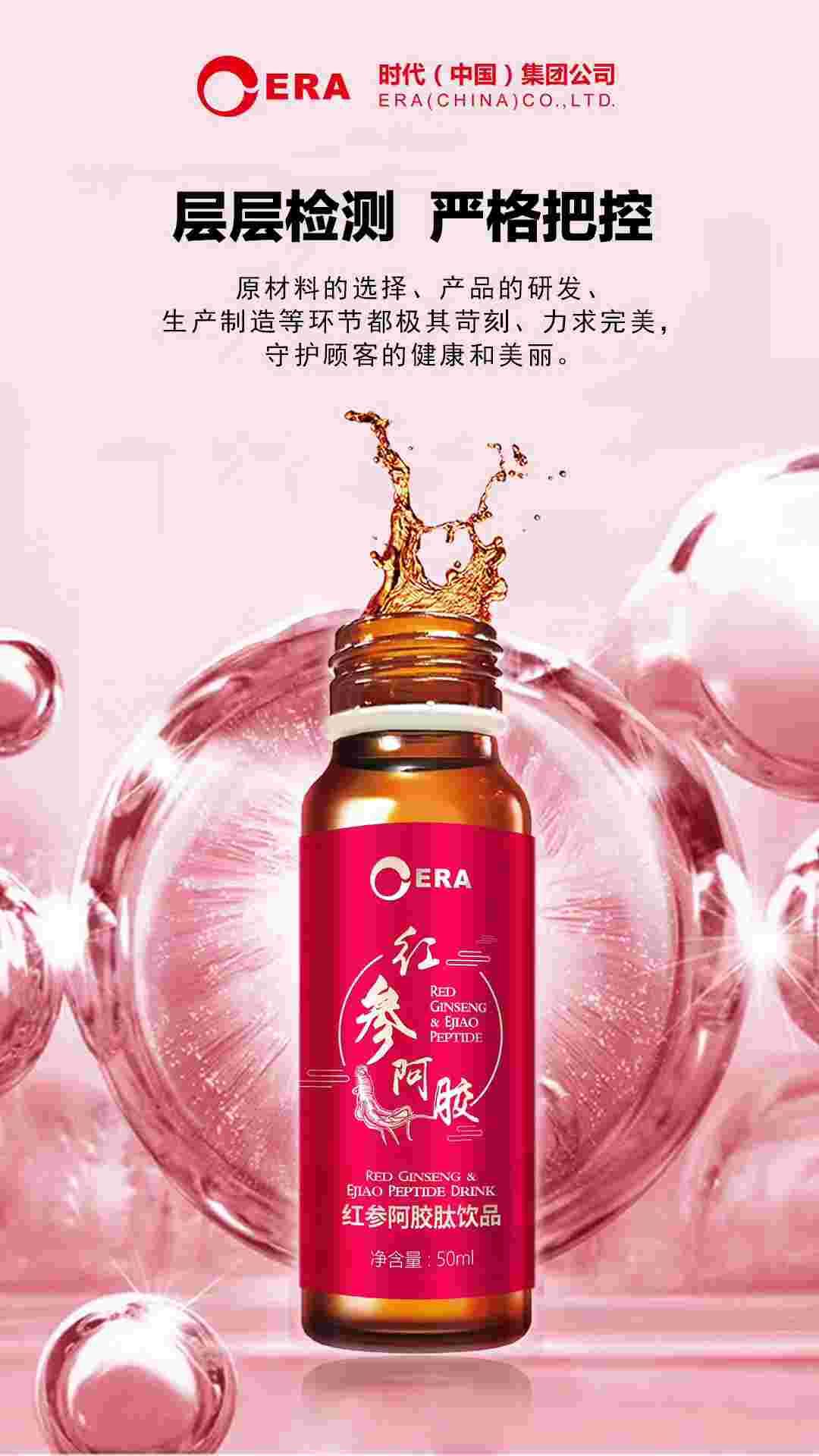 时代红参阿胶肽饮品荣获健康中国行动女性健康杰出公益品牌奖插图(2)