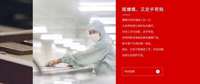 """东阿阿胶-一年半巨亏5亿,东阿阿胶如何""""回归价值""""?——一张驴皮的""""奇幻漂流""""picture Sheet-2"""