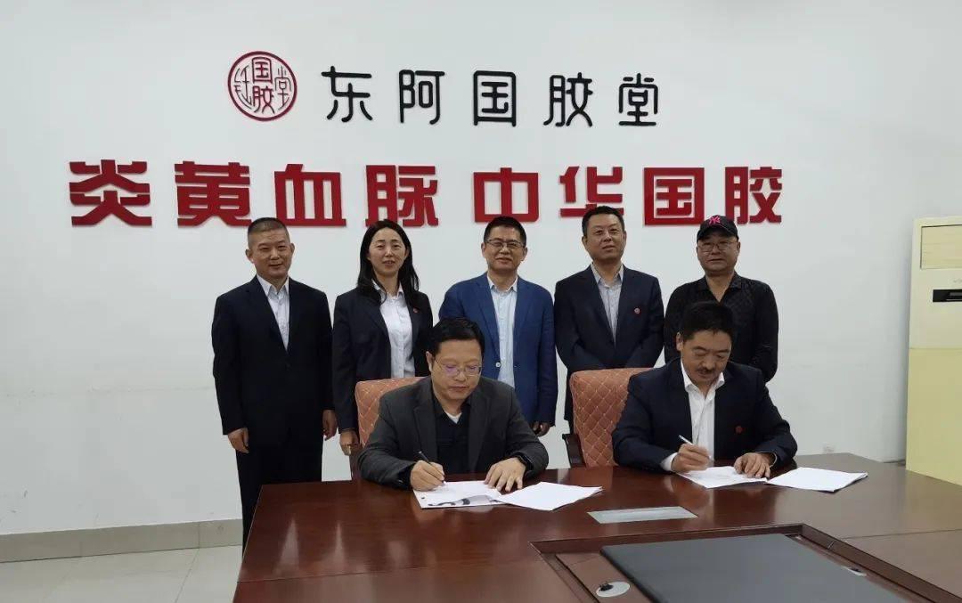 合作共赢!吉林双药东阿国胶堂签署战略合作协议插图