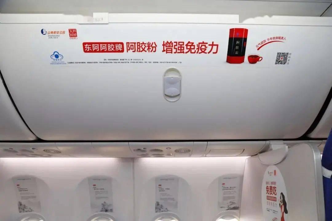 """东阿阿胶-东阿阿胶""""空中免疫力加油站""""正式起航!picture Sheet-3"""