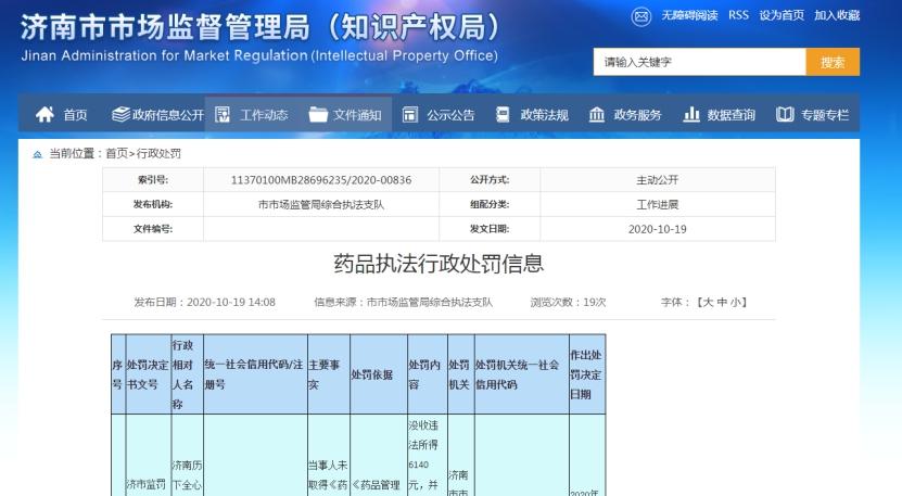 阿胶新闻-非法经营药品阿胶!山东济南一企业被罚1.8万余元picture Sheet-1