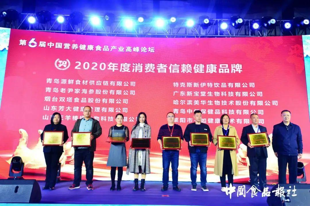 阿胶新闻-协会组织推荐企业荣获多个奖项picture Sheet-7
