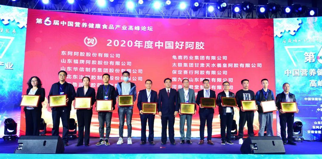 阿胶新闻-协会组织推荐企业荣获多个奖项picture Sheet-3