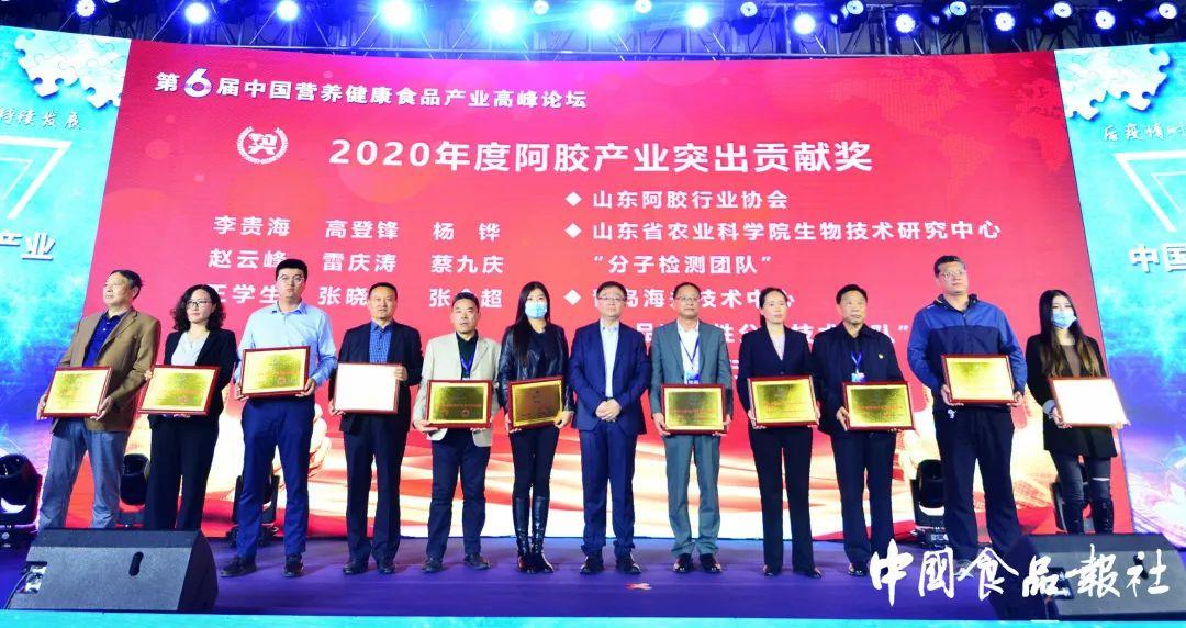 阿胶新闻-协会组织推荐企业荣获多个奖项picture Sheet-2
