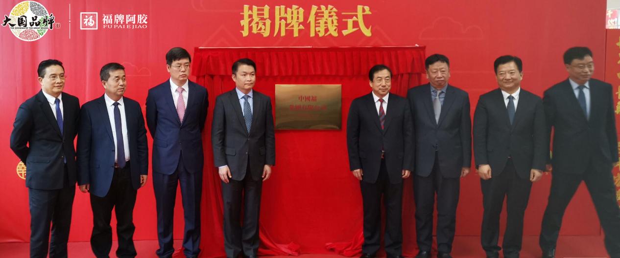 福胶集团国际战略版图再添新军 澳门分公司中国福集团正式挂牌插图