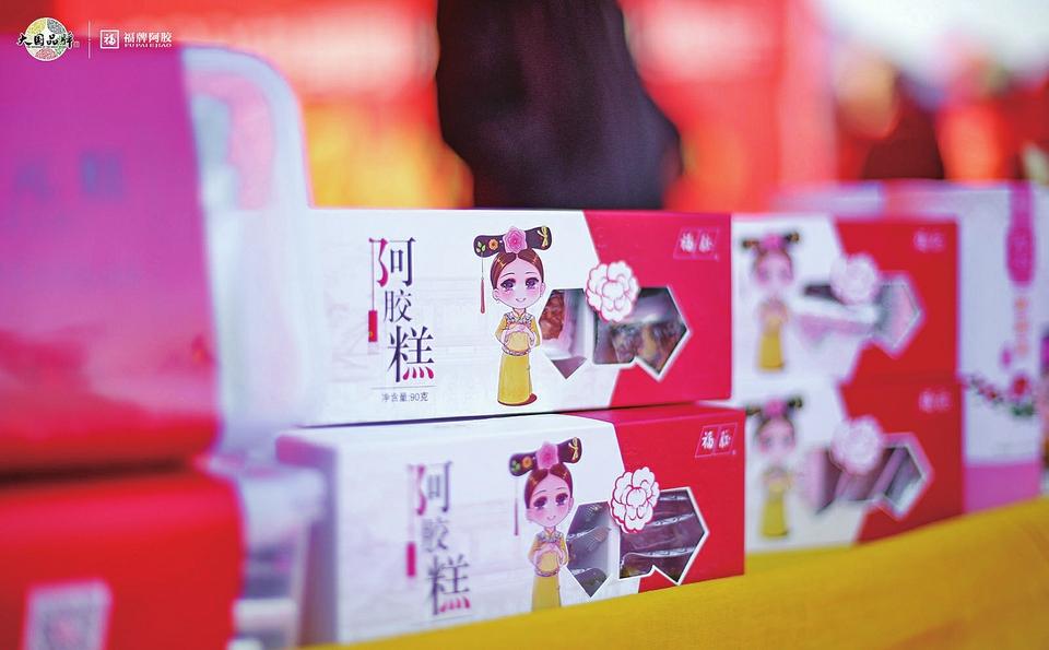 """神农旗漫卷福胶点""""匠""""来 福胶集团举办2020中国阿胶滋补养生文化旅游节插图(4)"""