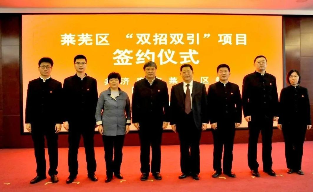 """山东莱芜""""宏济堂中药生产项目""""签约仪式成功举行插图"""