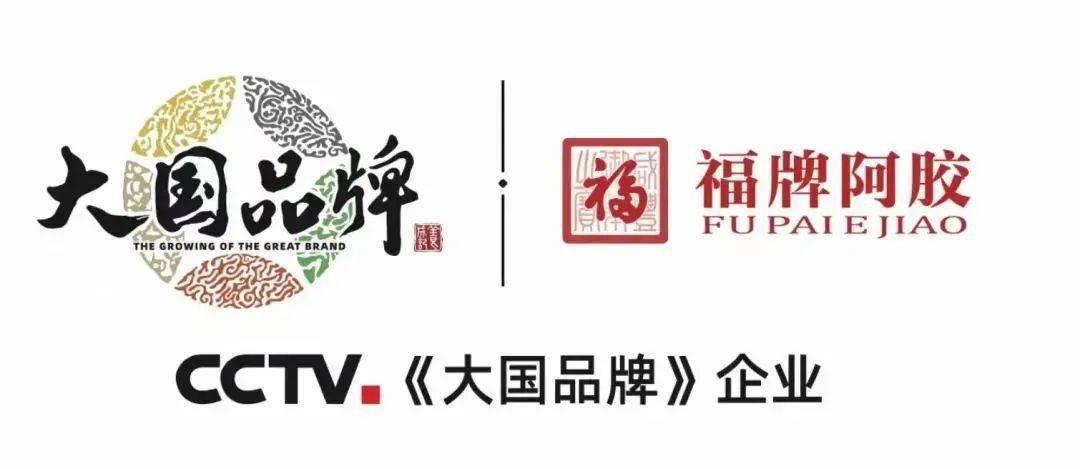 """福胶集团2021年新春""""开工大吉""""发展团拜座谈会圆满举办插图(9)"""