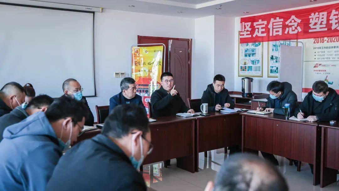 """福胶集团2021年新春""""开工大吉""""发展团拜座谈会圆满举办插图(1)"""