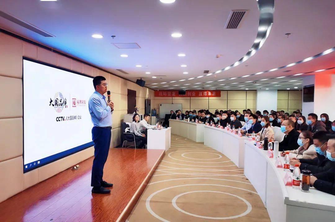 福胶集团山东片区召开2021年营销工作会议 ——战略全面落地 奋力挑战目标新高度插图