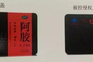 """山东胶城阿胶片天猫销售344.5万余元,因包装侵权""""东阿阿胶""""法院判赔200万!"""