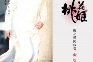 桃花姬携手国风美妆艺术家宋策解锁美丽新观念