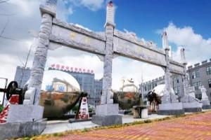 国家AAA级旅游景区—东阿百年堂阿胶文化苑简介