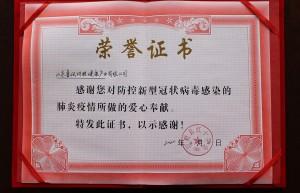 鲁润阿胶捐赠110万元产品和口罩,助力一线抗疫工作人员!