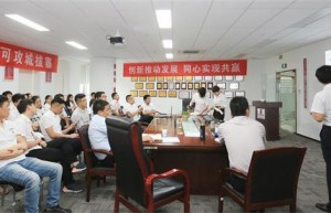 新机遇,新模式,鲁润阿胶新模式政策解读会议成功召开