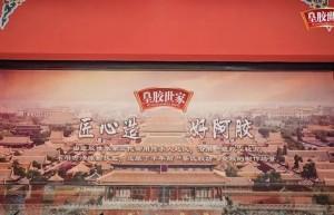 走进东阿皇胶世家博物馆,探寻阿胶为何胜人一筹?