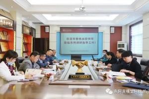 市委统战部常务副部长杨达一行莅临东方阿胶调研复工复产