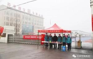 聊城市政协副主席、市民建主委马卫红到东方阿胶 调研疫情防控和复工复产工作