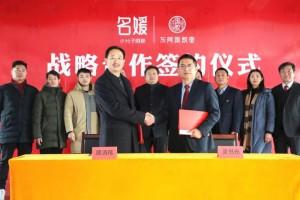 东阿国胶堂与北京时代名媛达成战略合作,让阿胶更易被吸收