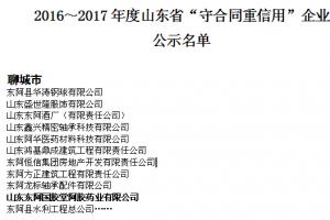 """喜讯:东阿国胶堂荣获山东省""""守合同重信用""""企业称号"""
