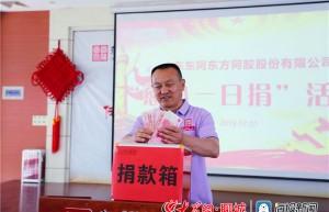 东方阿胶股份有限公司党支部:围绕经济抓党建,抓好党建促发展