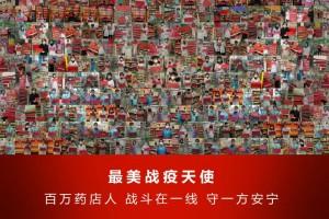 多家媒体争相报道的福牌阿胶全民体质进阶工程到底是什么