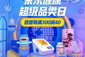 京东健康超级品类日大牌汇聚 东阿阿胶战略首发